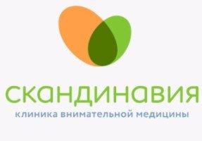 Клиника Скандинавия (АВА-Казань)