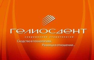 Гелиосдент на Кузнецова