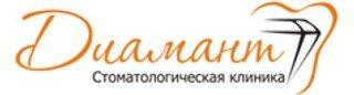 Стоматологическая клиника Диамант
