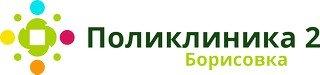 Поликлиника №2 Борисовка 18