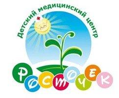 Детский медицинский центр Росточек