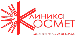 Клиника Космет