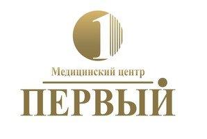 Медицинский центр ПЕРВЫЙ