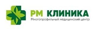 Многопрофильный медицинский центр РМ Клиника