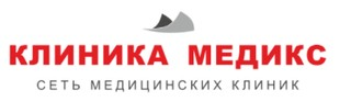 Клиника Медикс