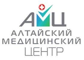 АМЦ (Алтайский Медицинский Центр)