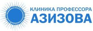 Клиника профессора Азизова