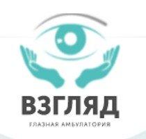 Глазная амбулатория Взгляд на Курнатовского